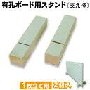 レターパック520で送料無料★有孔ボードスタンド(支え棒)無塗装 2本 UKB-440SASAE-1 600×900×4mmの有孔ボードを1枚立てられます! 床材本舗オリジナル【1枚立て】
