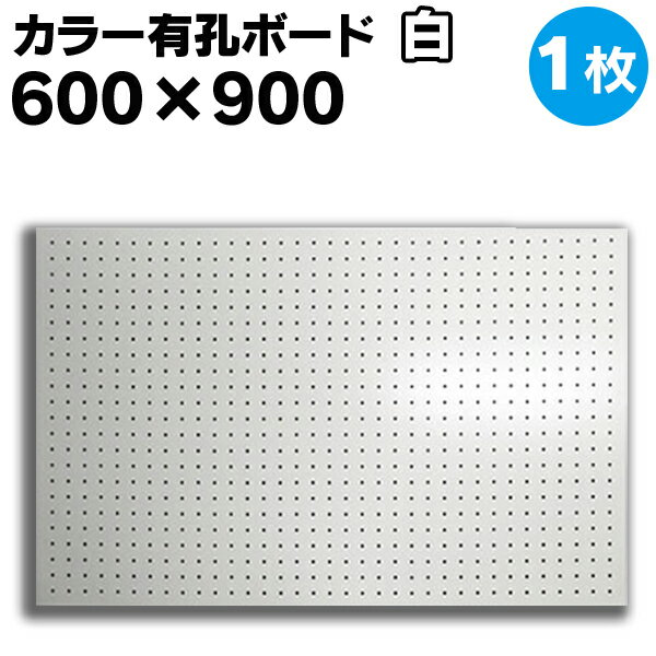 送料無料★1枚【600×900サイズ有孔ボード】UKB-600900-1S 白 ホワイト パンチング穴あきボード 厚さ4mm 600×900 5-25P