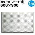 送料無料★1枚【600×900サイズ有孔ボード】UKB-600900-1Sカラー白ラワン合板パンチング穴あきボード厚さ4mm600×9005-25P