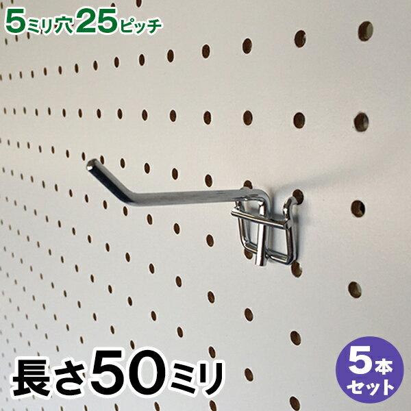 定形外で送料無料★有孔ボード用フックUKB-F50-5S (2点掛けタイプ)5本セット 長さ50mm 5φ25ピッチ 店舗用什器にも