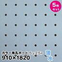 条件付き送料無料★5枚セット【有孔ボード】UKB-R4P2-LB525...