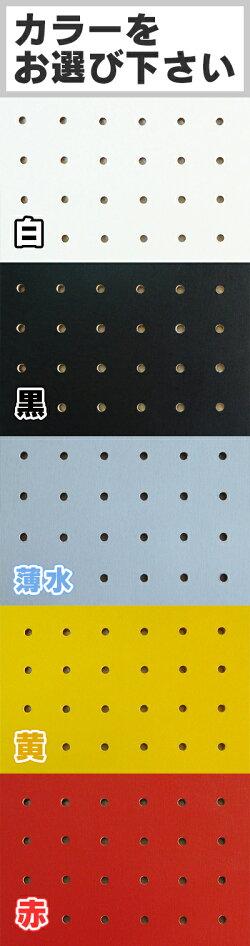 ゆうパケットで送料無料★有孔ボード210×297mm厚さ4mmUKB-210297(BK・WH・Y・SKY)黒、白、黄、、薄水穴あきボードパンチングボード5-25A4ジャストサイズ支え棒2本付卓上セット床材本舗オリジナル