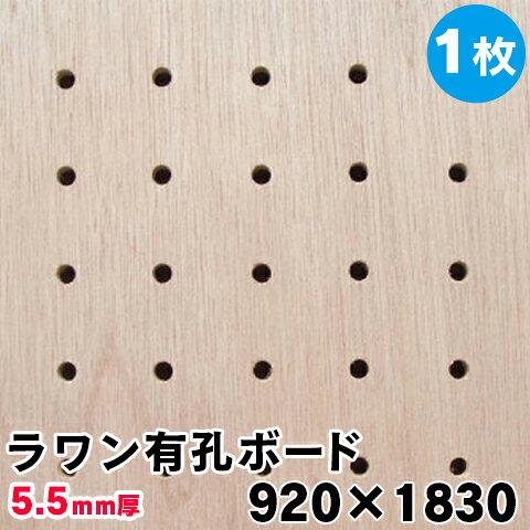 条件付き送料無料★1枚【有孔ボード】UKB-R55M2-1S無塗装 ラワン パンチング穴あきボード 厚さ5.5mm 920×1830