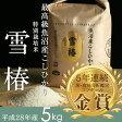 魚沼産こしひかり最高級特別栽培米「雪椿」5kg【28年産新米】【送料無料】