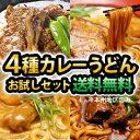 【送料無料】 カレーうどんジャンル 楽天ランキング1位獲得商品! 本格4種カレーうどん食べ比べ...