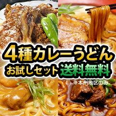 【送料無料】カレーうどんジャンル楽天ランキング1位獲得商品!本格4種カレーうどん食べ比べお試しセット