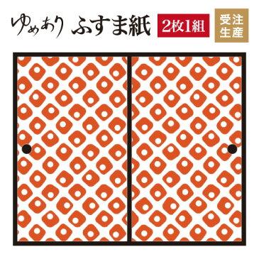ふすま紙 襖紙 鹿の子 赤橙 2枚組 縦1500mm おしゃれ モダン 幅広 対応 ふすま 張り替え 和 柄 壁紙 襖 デザイナーズ 和モダン インテリア 和室 和風 和柄