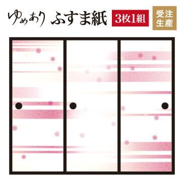 ふすま紙 襖紙 風 ピンク 3枚組 縦900mm おしゃれ モダン 幅広 対応 ふすま 張り替え 和 柄 壁紙 襖 デザイナーズ 和モダン インテリア 和室 和風 和柄