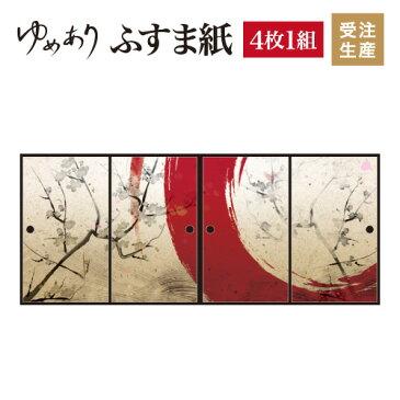 ふすま紙 襖紙 赤丸 4枚組 縦500mm おしゃれ モダン 幅広 対応 ふすま 張り替え 和 柄 壁紙 襖 デザイナーズ 和モダン インテリア 和室 和風 和柄