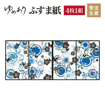 ふすま紙 襖紙 花・蝶・なでしこ 青 4枚組 縦1100mm おしゃれ モダン 幅広 対応 ふすま 張り替え 和 柄 壁紙 襖 デザイナーズ 和モダン インテリア 和室 和風 和柄