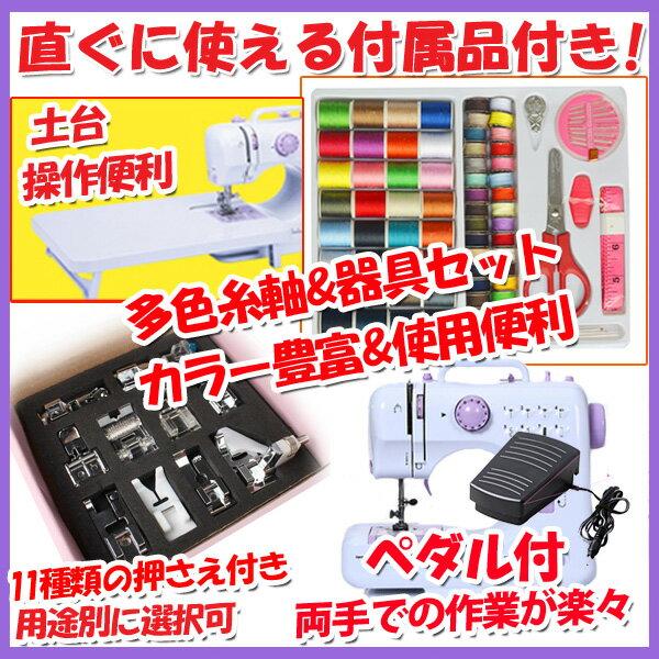電動ミシン コンパクト電動ミシン  コンピュータミシン コンピューターミシン  フリーアーム ペダル付き LEDランプ付き 11種類の厳選縫い