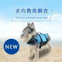海・川・水遊びに犬用ライフジャケット♪犬 ライフジャケットXS-XL 犬用ライフジャケット持ち手付き フローティングベストペット用ライジャケ