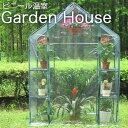 ガーデニングラック/ガーデンハウス/ビニール温室/GARDE