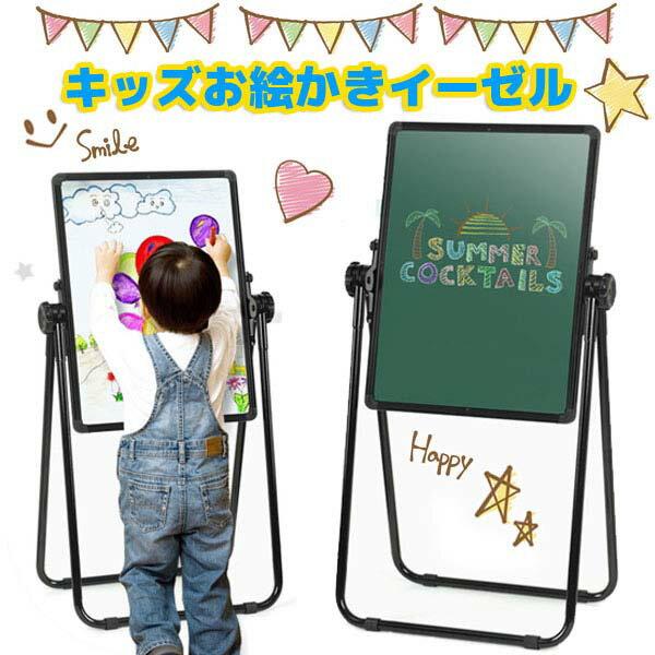 黒板/お絵かきボード/キッズお絵かきイーゼル 黒板/ホワイトボード おもちゃマグネットイーゼル付き折りたたみ/高さ調節/角度調節