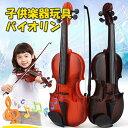 バイオリン 子供用 おもちゃ 玩具 知育玩具 演奏 楽器 入門セット クリスマス プレゼント 誕生日 おままごと 発表会