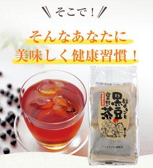 黒豆茶説明4