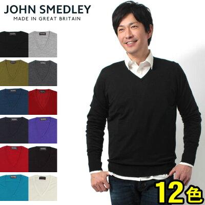 送料無料 ジョンスメドレー (JOHN SMEDLEY) ボビー プルオーバー Vネック セーター 全8色 無地 セーター ニット カーディガン マフラー 好きにもお勧め メンズ(男性用)