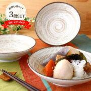 美濃の里おでん皿3個組【日本製/陶磁器/美濃焼/盛鉢/取鉢/煮物/おでん/サラダ/和食/和食器/食器】