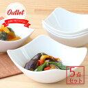 【アウトレット】【5個set】スクエアボウル 白食器 洋食器