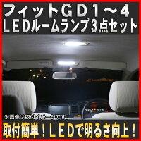 フィットGD1〜4FLUXLEDルームランプ3点セット40連◎
