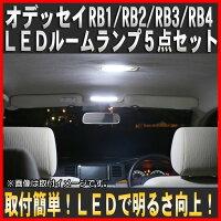 ★オデッセイ(RB1/RB2/RB3/RB4)FLUXLEDルームランプ5点セット44連◎