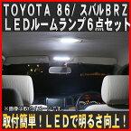 TOYOTA 86/スバル BRZ LEDルームランプ 6点セット