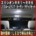 あす楽対応 エリシオン RR1/RR2/RR5/RR6 FLUXLED ルームランプ/カーテシ/ラゲッジ 11点セット