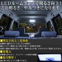 ★エブリィワゴンDA64FLUXLEDルームランプ46連2点セット◎