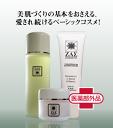 メンズスキンケア「スーパー基本セット」メンズコスメ・男性化粧品