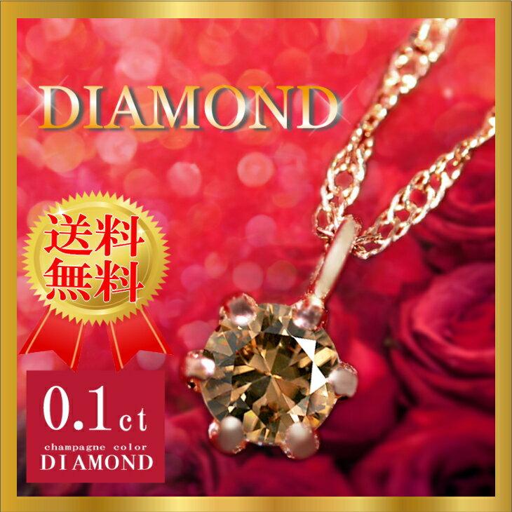 0.1カラット ブラウンダイヤモンド ネックレス