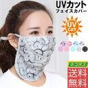 【ネコポス便送料無料】冷感マスク UVカット フェイスマスク UPF50+ 紫外線 ウィルス 対策 冷感UVカットフェイスカバー花粉症 日焼け防止 熱中症対策