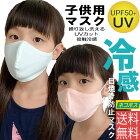 【ネコポス便送料無料】UVカットフェイスマスクUPF50+紫外線ウィルス対策冷感UVカットフェイスカバー花粉症日焼け防止熱中症対策