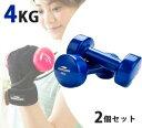 ダンベル 2個セット【4kg】ポップな色合い ソフトコーティング 筋力トレーニング 筋トレ シェイプアップ PVCコーティング 滑り防止 初心者 エクササイズ セット Soomloom正規品