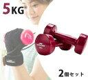 ダンベル 2個セット【5kg】ポップな色合い ソフトコーティング 筋力トレーニング 筋トレ シェイプアップ PVCコーティング 滑り防止 初心者 エクササイズ セット Soomloom正規品