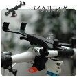 自転車用タブレットホルダー バイク用タブレットホルダー ハンドルバーにしっかり固定 角度調節可能 オートバイ マウント BIGサイズ タブレット用 GPS ナビ マルチホルダー