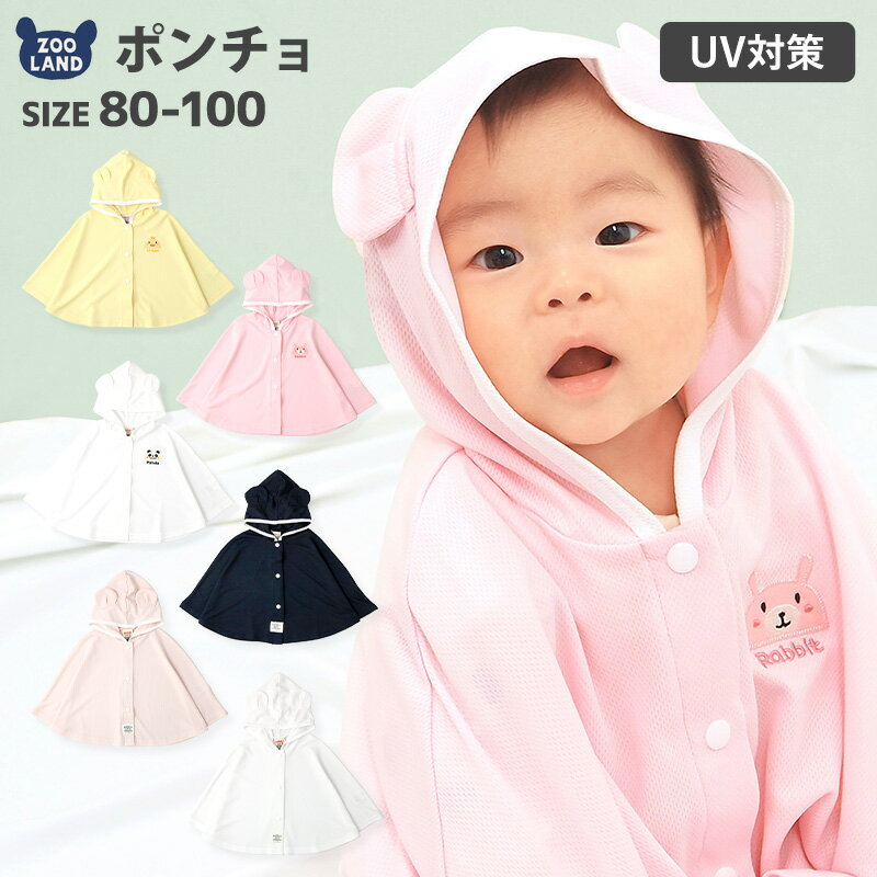 ベビーファッション, ケープ・マント 30OFF UV (80-100cm) UV