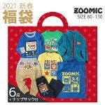 2018新春福袋ZOOMIC(80-120cm)