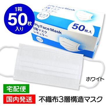 不織布 マスク 50枚入り 宅配便 3層構造不織布使い捨てレギュラーマスク 国内発送 50枚 箱入り 男女兼用