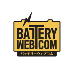 バッテリーウェブドットコム