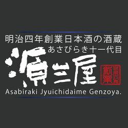 日本酒あさ開(あさびらき)十一代目源三屋は新酒鑑評会で12年連続金賞受賞