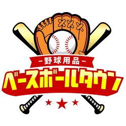 楽天の野球用品ベースボールタウンショップです。野球着、ウェア、ユニフォーム、パンツ、グローブ、バット、スパイク、アップシューズ、ソックスなと野球用品全般を取り揃えています。