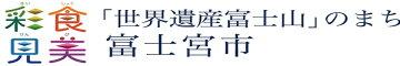 静岡県富士宮市 ふるさと納税
