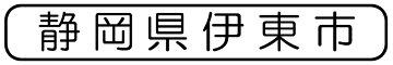 静岡県伊東市 ふるさと納税