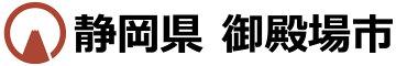 静岡県御殿場市 ふるさと納税