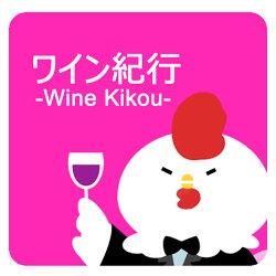 ワイン紀行【楽天市場】