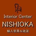 インテリア西岡(輸入家具&雑貨)