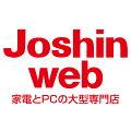 楽天市場<家電とPCの大型専門店Joshin web>