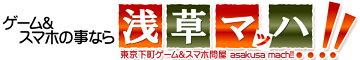 マッハ 浅草