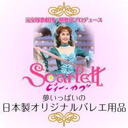"""db5fb15d956c9 """"日本製、フォーマルドレスのようなレオタード「スカーレット by ピィー・カブ」"""" の続きを読む"""