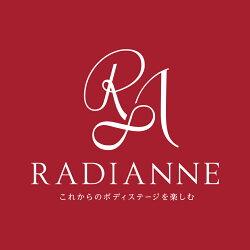 ラディアンヌ(RADIANNE) これからのボディステージを楽しむ